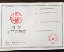 企业机构信用代码证