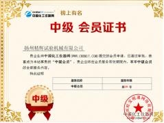 会yuan证书