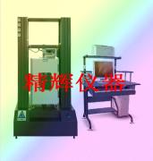 万能拉伸试验机/材料万能拉伸试验机