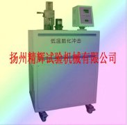 多头塑料低温脆化冲击测试仪